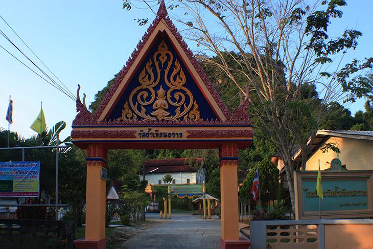 Thailand Sichon Wat Tham Thian Thawai