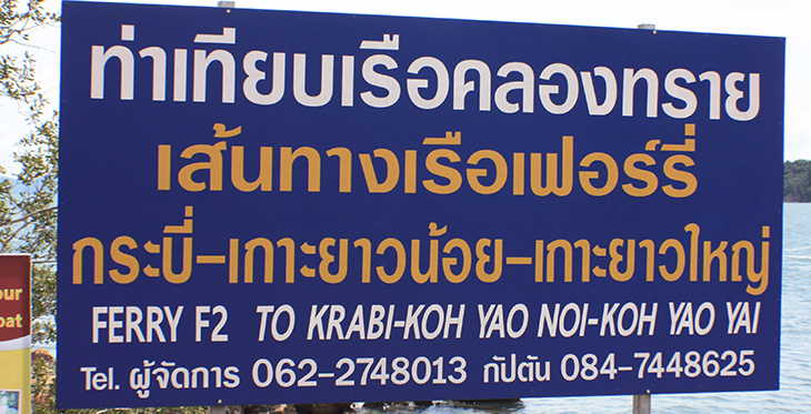 travel, thailand, krabi, thalane