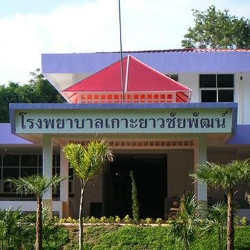 ko yao noi