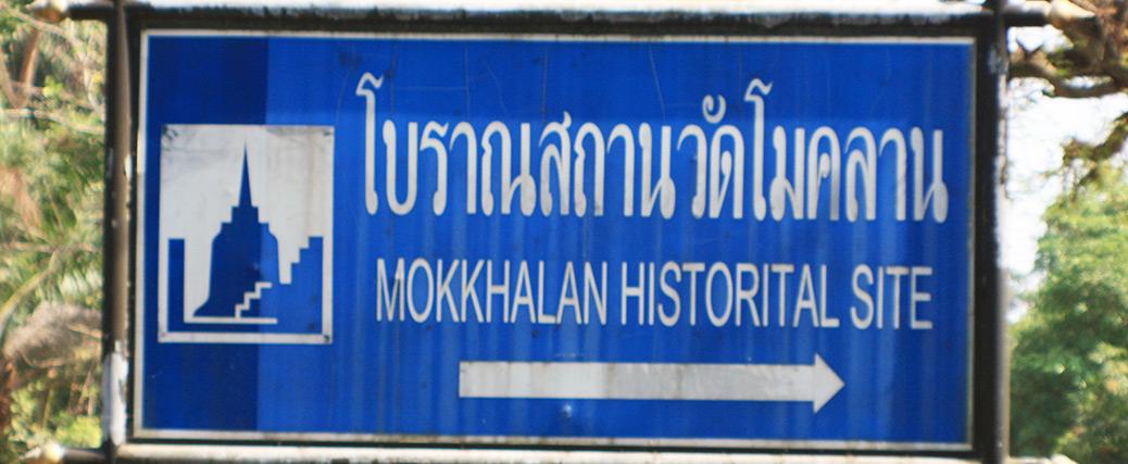 Thailand Wat Mokhlan Archaeological Site